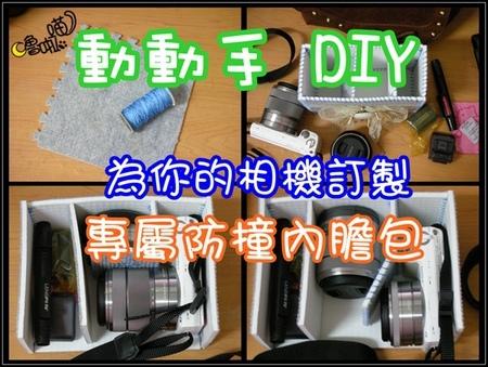 【DIY。3C配件】超簡單~為你的寶貝相機訂製專屬的相機包/防撞內膽/防撞內袋
