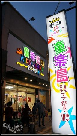 【食記。親子餐廳】高雄。童樂島 --- 應有盡有的夢幻遊樂餐廳