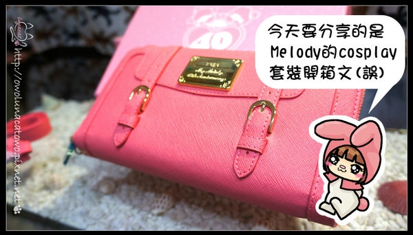【開箱。配件】 《PG x My Melody》 花漾系列 - 收藏甜蜜長夾(草莓冰粉)