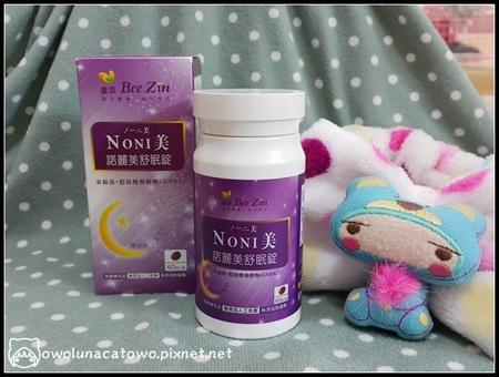 【體驗。保健】康萃諾麗美舒眠錠---健康的酵素舒眠~不用吃藥也能一夜好眠到天亮