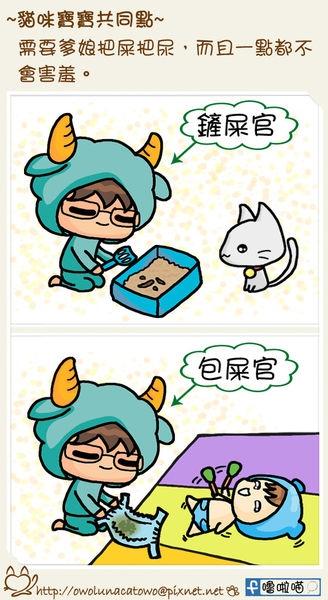 【塗鴉。貓貓寶寶】養貓=養小孩的職前訓練 1~6
