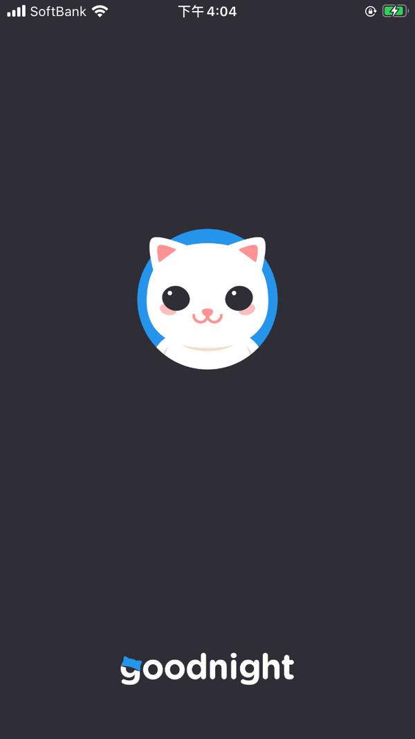「交友軟體」輕鬆無負擔四大交友神器『有聲音,才有感覺。』-goodnight app 語音配對交友軟體 開箱分享直擊