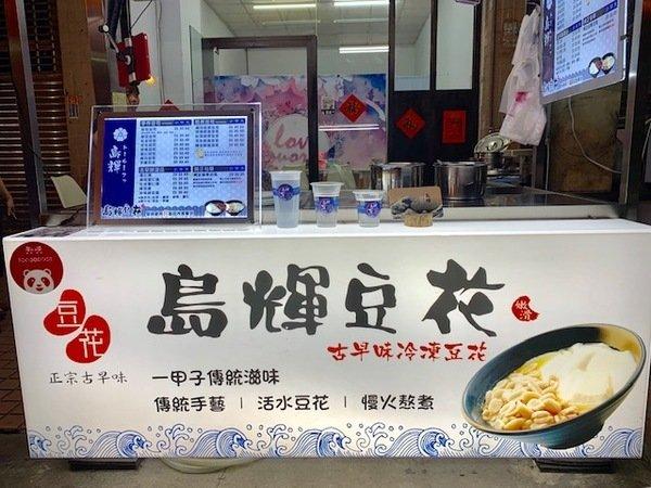 「台中美食推薦」倪倪愛美食-台中潭子在地美食島輝豆花直擊食記體驗分享