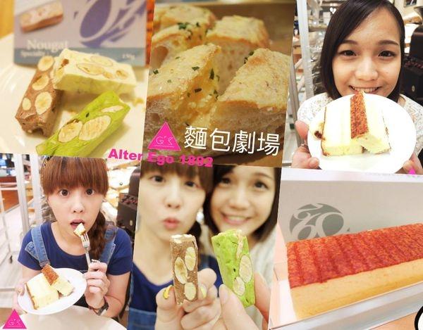 [GS愛吃鬼]東湖X超熱門團購美食XAlter Ego 1892麵包劇場