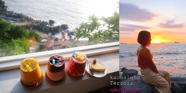 高雄中山大學無敵海景咖啡店|鹽埕區 Terroir流浪吧|我心中最美的夕陽