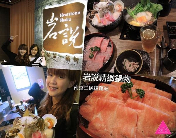 [GS愛吃鬼]台北X南京三民X岩說精緻鍋物X讓你舒服享受美味火鍋
