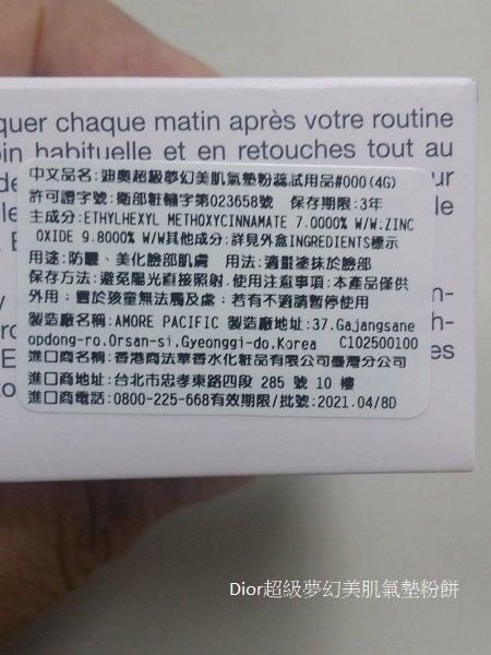 Dior超級夢幻美肌氣墊粉餅1.jpg