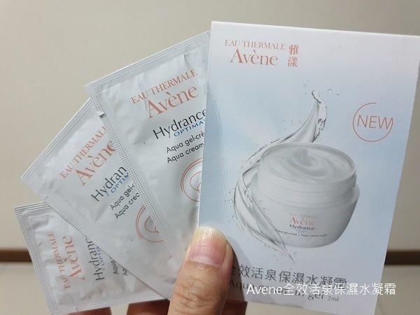 Avene全效活泉保濕水凝霜.jpg