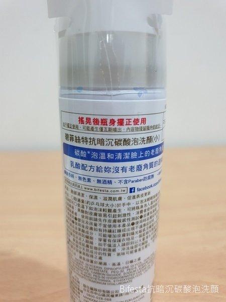 Bifesta抗暗沉碳酸泡洗顏1.jpg
