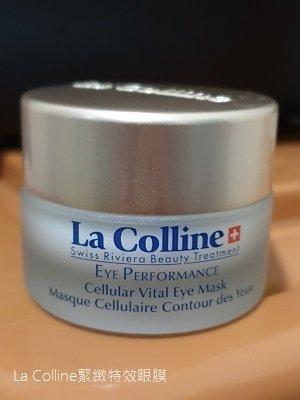 La Colline緊緻特效眼膜2.jpg