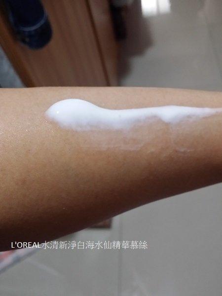 L'OREAL水清新淨白海水仙精華慕絲4.jpg