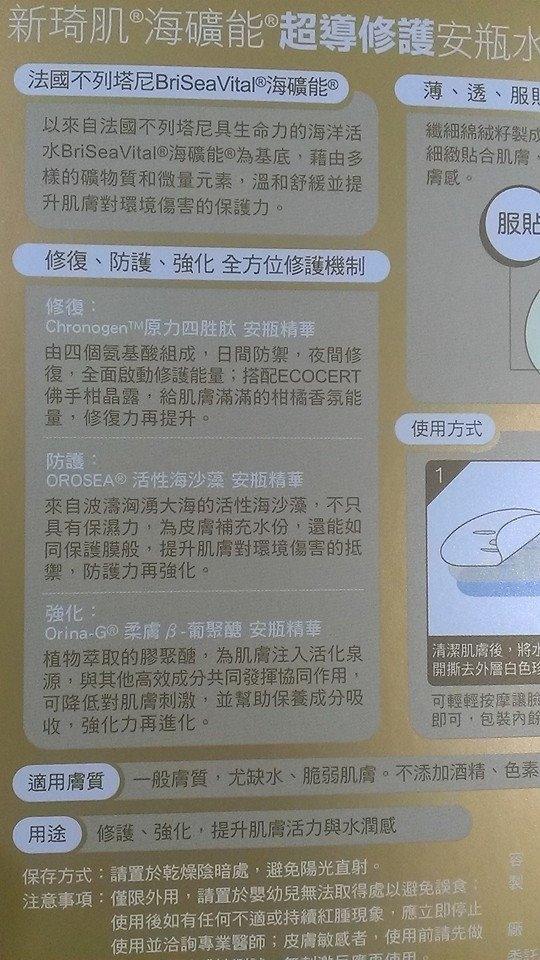 【❤保養】KISSUI新琦肌-海礦能超導修護安瓶水導膜