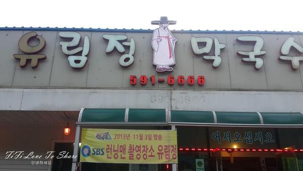 ▌韓國美食 ▎韓式烤肉餐유림정 막국수♥Running man 20131103