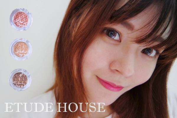 ▌彩妝 ▎韓國 ETUDE HOUSE 自飾非凡 閃萌玩色眼影♥打造高雅迷人的雙眸