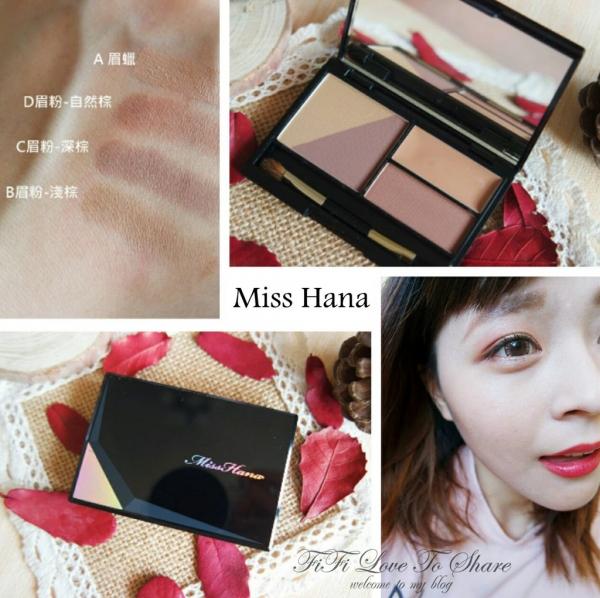 ▌彩妝 ▎Miss Hana 花娜小姐 立體塑型眉粉餅♥展現屬於自己的眉感