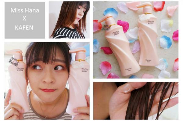 ▌髮品 ▎Miss Hana花娜小姐x KAFEN 卡氛 香水沙龍保濕修護組♥散發出古典優雅的香氛