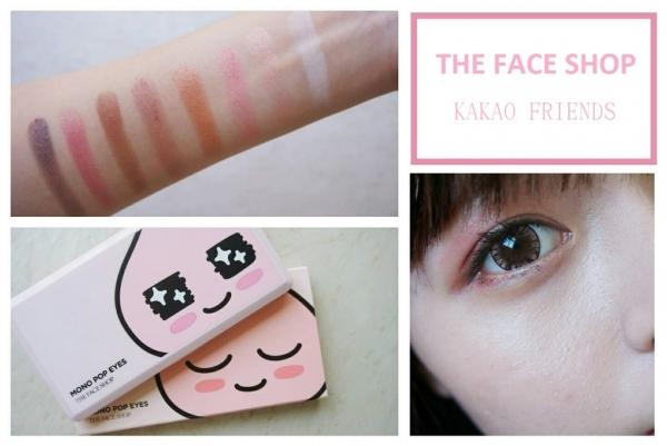 ▌彩妝 ▎韓國 The Face Shop ╳ KAKAO FRIENDS 全能八色眼影盤 ♥檔不住粉紅桃花眼