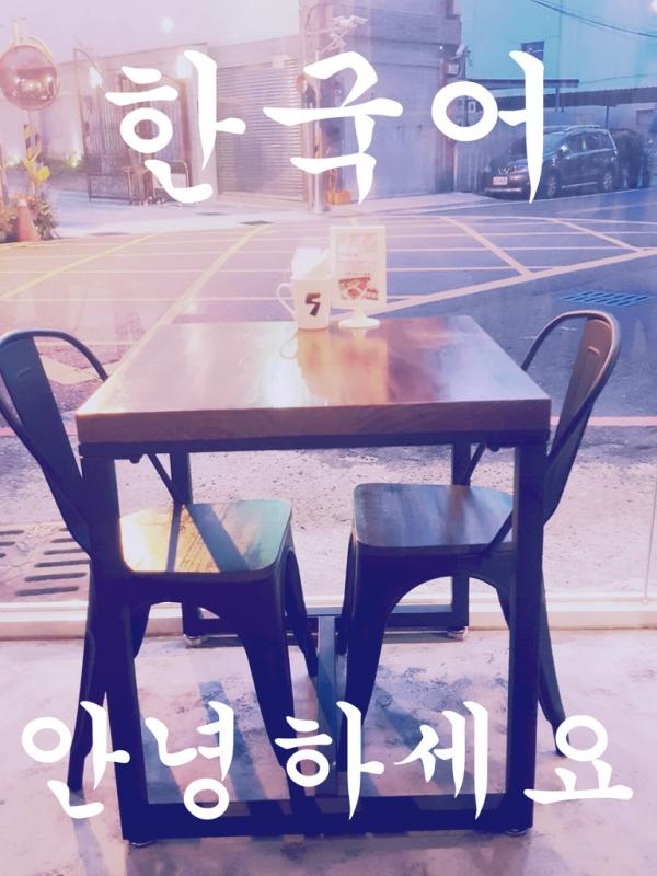 ▌韓文。自學 ▎認識韓文40音-基本母音&子音