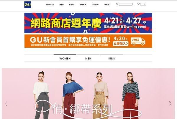 讓時尚更自由  來自日本的高CP值服飾 GU網路商店 7-ELEVEN超取免運  體驗
