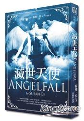 險惡之中無懼的愛《滅世天使Angelfall(Penryn & the End of Days, Book1)》Susan Ee