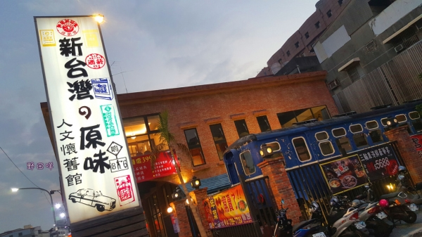 【高雄】♛新台灣原味餐廳-人文懷舊館(鳳山店)♛懷舊主題餐廳.吸睛度十足的火車裝飾.尾牙聚餐、年菜訂購.豐富的中式料理.大東文化藝術特區對面