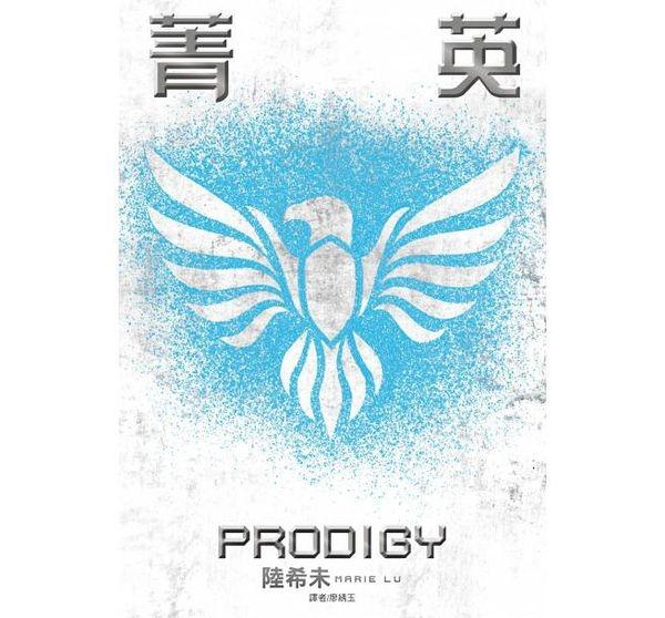 為了生存而勇於改變的勇氣《菁英:傳奇系列2(PRODIGY)》Marie Lu