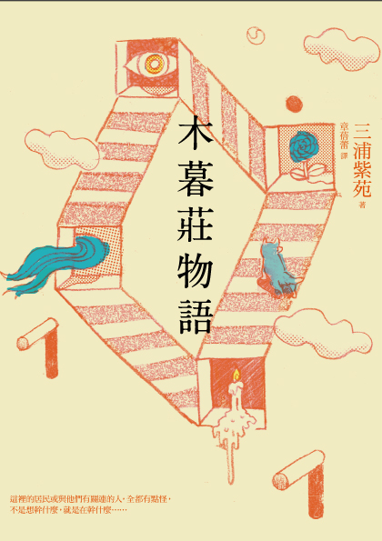 【試讀】令人血脈噴張的溫馨動人劇場《木暮莊物語》三浦紫苑