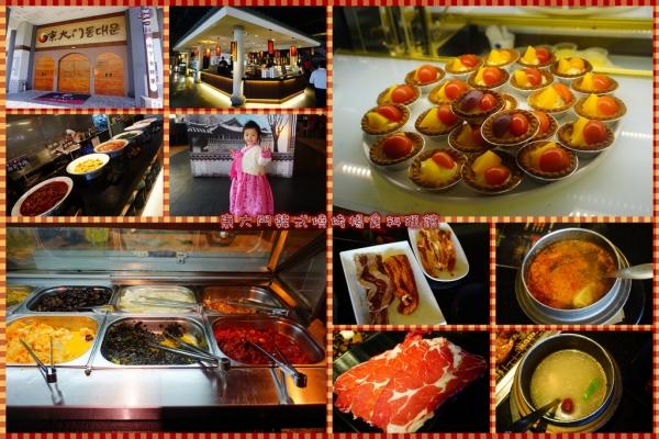 【高雄】╠東大門韓式燒烤暢食料理館╣韓國燒烤與料理吃到飽.生食熟食應有盡有.牛肉、豬肉種類豐富.家庭聚餐