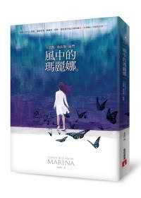 愛&嗜讀《風中的瑪麗娜》心得
