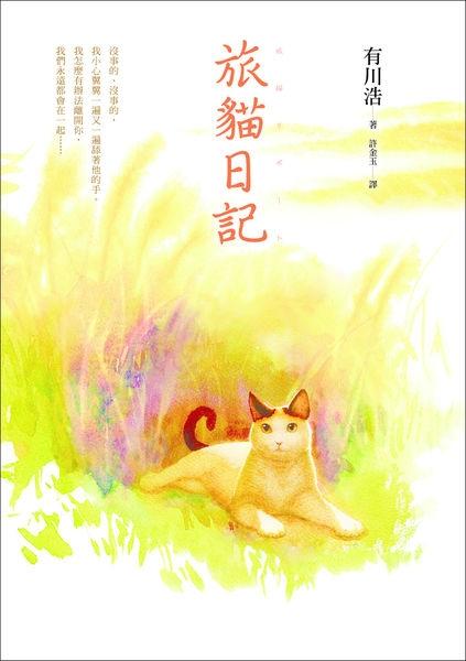 你我最真摯的夥伴《旅貓日記(旅猫リポート)》有川浩
