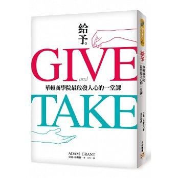 吃虧就是占便宜《給予:華頓商學院最啟發人心的一堂課(Give and Take)》Adam Grant