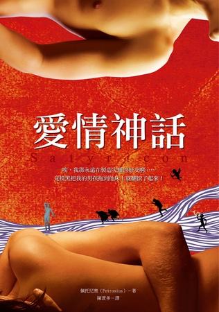 既荒誕又充滿經典的小說《愛情神話》