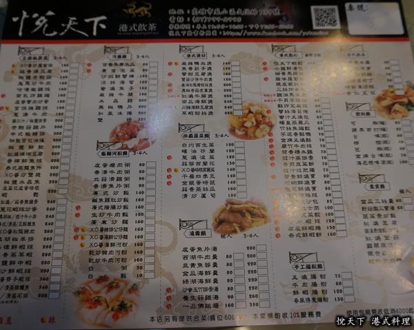 【高雄】悅天下港式飲茶餐廳──家人聚餐  多種樣式的美食