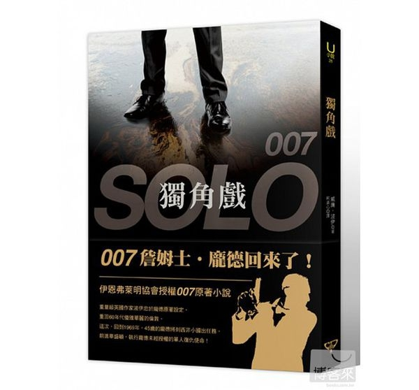 油田出亂世《007 獨角戲(SOLO)》William Boyd