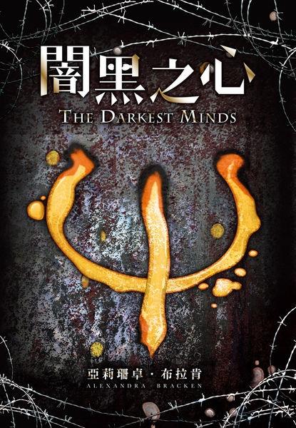 與眾不同的苦澀《闇黑之心(The Darkest Minds)》Alexandra Bracken