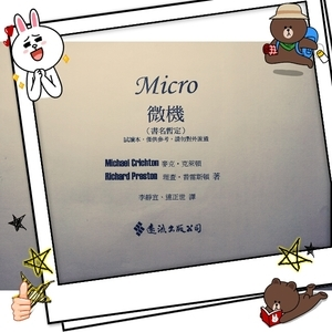 愛試讀《微境殺機(Micro)》心得