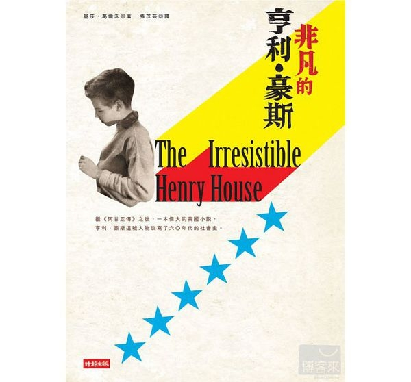 愛是什麼?《非凡的亨利.豪斯(The Irresistible Henry House)》Lisa Grunwald