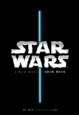 【試讀】《星際大戰:曙光乍現(Star Wars : A New Hope)》George Lucas