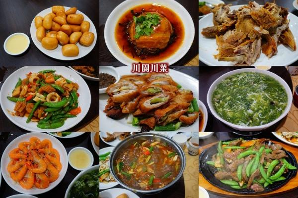【高雄】✿川園川味餐廳✿川菜餐廳.尾牙年菜辦桌.家庭聚餐.豐富菜色呈現