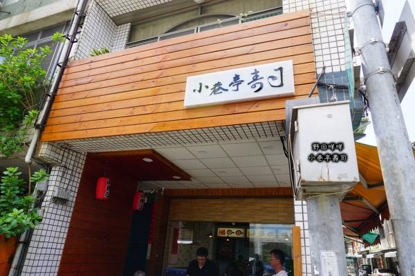 【高雄】熱門美食௹小巷亭壽司௹新鮮魚蝦.豐富丼飯.口袋推薦名單