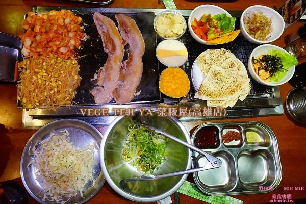 |高雄|菜豚屋來自日本的生菜包肉韓國料理!豐富配菜自由混搭