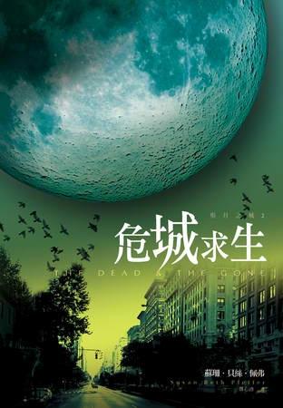 愛&試讀《殞月之城2危城求生》