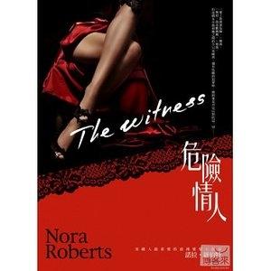 懸疑犯罪版的羅曼史《危險情人(THE WITNESS)》諾拉.羅伯特