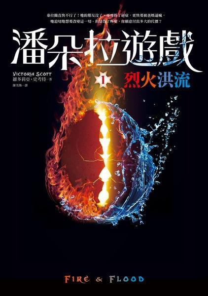 一場來自復仇的戰爭《潘朵拉遊戲:烈火洪流(FIRE & FLOOD)》Victoria Scott
