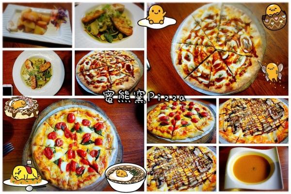 【高雄】❦蜜熊窯Pizza❦一人份的美味披薩饗宴.獨特窯燒披薩.義大利麵燉飯(美術店)