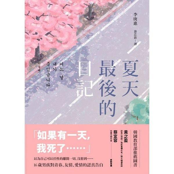 【閱讀】青春歲月悲慟的殞落後《夏天最後的日記(어느 날 내가 죽었습니다)》李庚惠