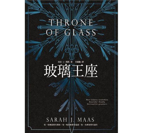 自由的虛偽與可貴《玻璃王座(Throne of glass)》Sarah J. Maas