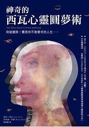 尋找自我意識與解決問題的配方《神奇的西瓦心靈圓夢術:突破極限,實現你不敢奢求的人生》José Silva,Philip Miele