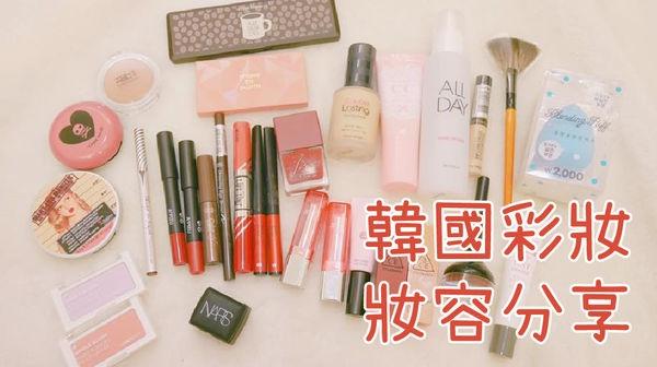 ::MAKEUP:: 韓國美妝戰利品妝容分享 Korea Beauty Makeup 2016 【影音】