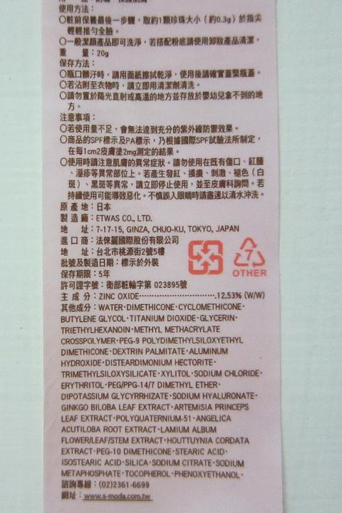 AYURA 不調姬長效潤澤防護乳SPF30/PA+++ , 混合肌秋冬上妝好幫手